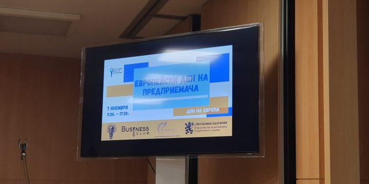 Представяне на приложението за позитивни навици How thrive на Европейски ден на предприемача, Дом на Европа, 07.11.2019